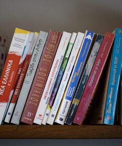 Νέα Ελληνική Γλώσσα και Λογοτεχνία